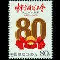 2005-8J《中华全国总工会成立八十周年》纪念邮票