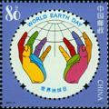 2005-6J《世界地球日》纪念邮票