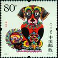 2006-1T《丙戌年》特种邮票
