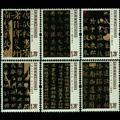 2007-30T《中��古代��法--楷��》特�N�]票