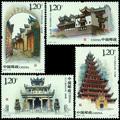 2007-28T《长江三峡库区古迹》特种邮票