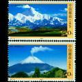 2007-25T《贡嘎山与波波山》特种邮票