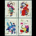 2007-4T《绵竹木版年画》特种邮票