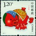 2007-1T《丁亥年》特种邮票
