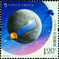 特6-2007《中国探月首飞成功纪念》特种邮票
