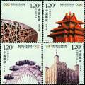 2008-20J《奥运会从北京到伦敦》纪念邮票