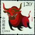 2009-1T《己丑年》特种邮票