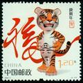 2010-1T《庚寅年》特种邮票