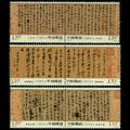 2010-11《中国古代书法-行书》特种邮票