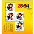 2004-1 甲申年(猴赠送版)