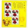 2005-1 乙酉年(鸡赠送版)