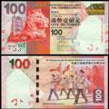香港上海汇丰银行港币100元(香港阅兵钞)