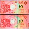 2012澳门生肖龙年纪念钞(原版全同号)