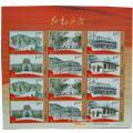 2012-14《红色足迹》特种邮票 小版张