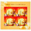 2012-26 中国共产党第十八次全国代表大会(十八大小版)