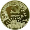 中国共产党成立90周年普通纪念币(建党90周年)