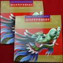2012龙年贺岁精制纪念币(带证书)