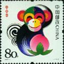 2004-1T《甲申年》特种邮票