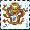 2012-1T《壬辰年》特种邮票
