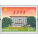 2013-5 中共中央党校建校八十周年
