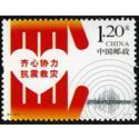 特8-2013 齐心协力 抗震救灾