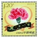 2013-11 感恩母亲 母亲节邮票