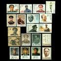 新中国十大开国元帅(不含林彪)纪念邮票大全套