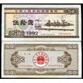 1992年50元国库券(第二版)
