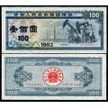 1992年100元国库券