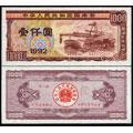1992年1000元国库券(第二期)