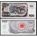 1993年500元国库券(五年期)。
