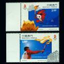AM S096 北京2008年奥运会火炬接力(2008年)
