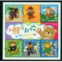 HK S151M 儿童邮票-小熊穿衣(小全张)(2006年)