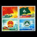 AM S057 中华人民共和国成立五十五周年