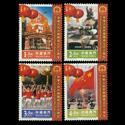 AM S0112 中华人民共和国成立六十周年