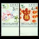 AM S0121 中国2010年上海世博会