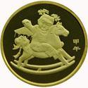 2014年马生肖贺岁普通纪念币(单枚)
