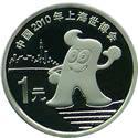 2010年上海世界博览会普通纪念币 单枚