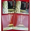 世界文化遗产二组--《曲阜孔庙孔林孔府,明清故宫》精制纪念币(康银阁)