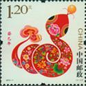2013-1T《癸巳年》特种邮票