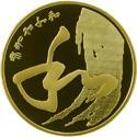 2014年和字书法流通纪念币第四组-草书