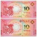 2015澳门生肖羊年纪念钞(尾三同)