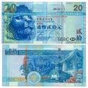 港币20元(香港汇丰银行)