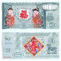 2015乙未年迎春贺岁纪念银钞(羊银钞5g)