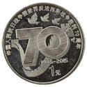 中国人民抗日战争胜利70周年流通纪念币
