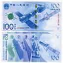 2015年中国航天纪念钞