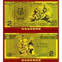 2016丙申年迎春贺岁纪念2g金钞―灵猴送福