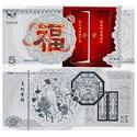 2016猴年迎春贺岁纪念银钞(5克)