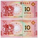 2016澳门生肖猴年纪念钞(尾三同)