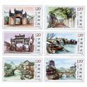2016-12《中国古镇(二)》 套票
